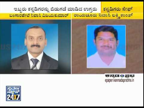 Two of Kannadigas kidnapped releases in Libya by ISIS 01 August 2015 07 14 PM