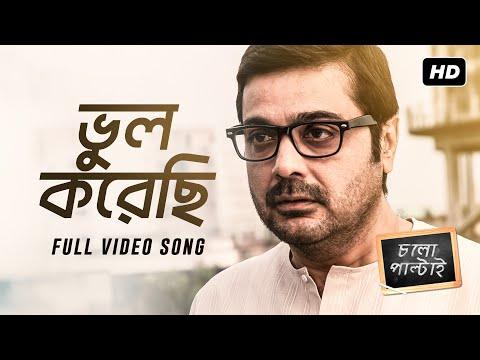 Bhul Korechi – Chalo Paltai