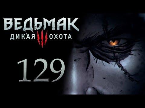Ведьмак 3 прохождение игры на русском - Лугос Синий [#129]