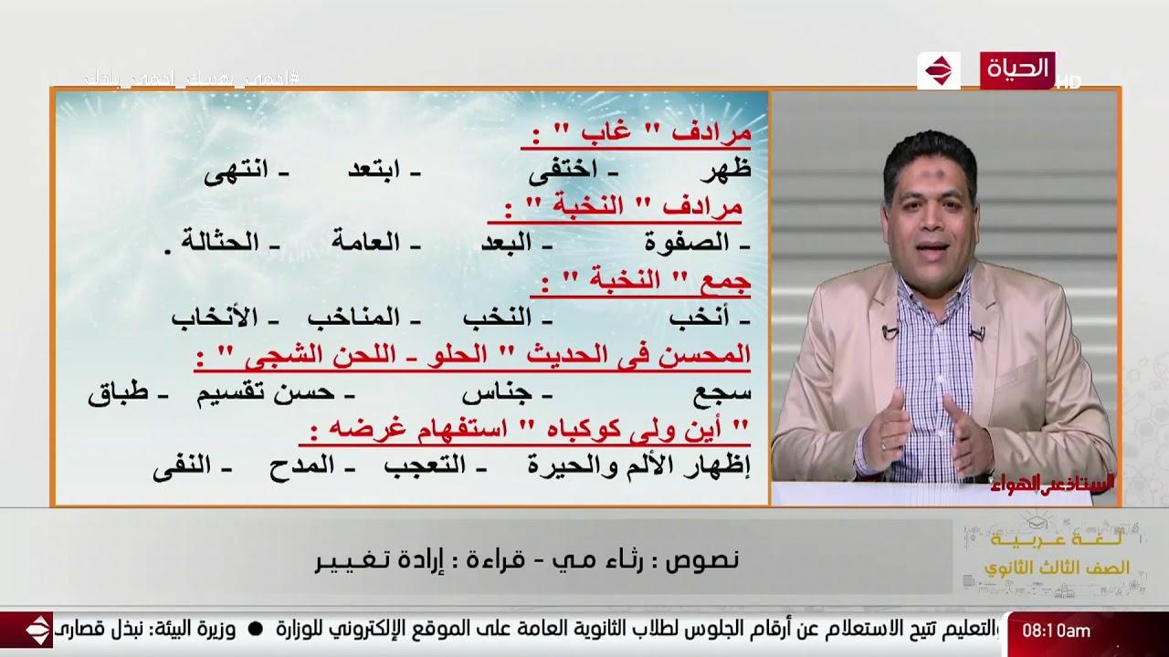 أستاذ على الهواء - مراجعة ( نصوص وقراءة ) للغة العربية للصف الثالث الثانوي أ / طارق إدريس