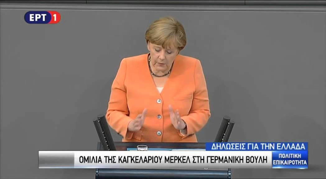 Απόσπασμα της ομιλίας της Μέρκελ στη γερμανική Βουλή
