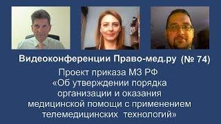 Телемедицина: проект приказа Минздрава России
