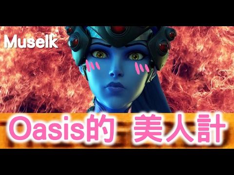 Muselk 讓Oasis為你示範遊戲中的男女不平等