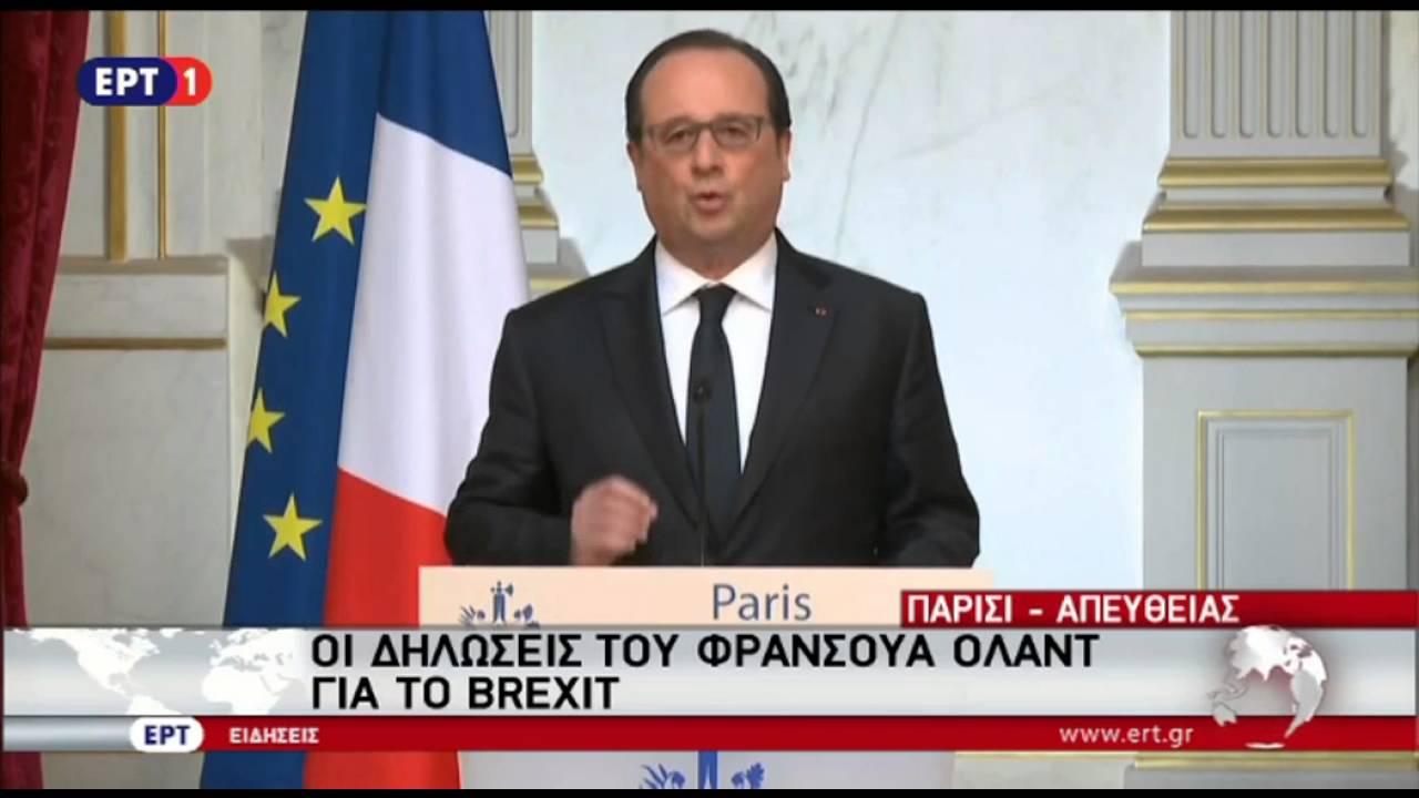 Δήλωση του Φρ. Ολάντ για το Brexit