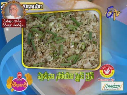 Abhiruchi - Pudin soya Fried Rice - ?????? ???? ?????? ???? 01 September 2014 02 PM