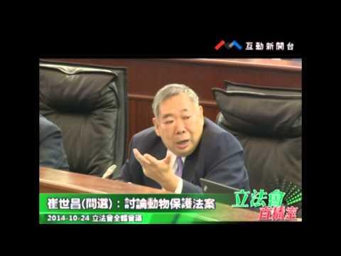 崔世昌2  20141024 立法會全體會議