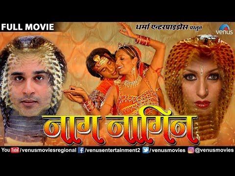 Naag Nagin - Bhojpuri Full Movie | Krishna Abhishek | Kashmira Shah | Superhit Bhojpuri Movie