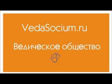 Шрила Прабхупада   Ведическая философия и философия кришны одно и тоже - DomaVideo.Ru