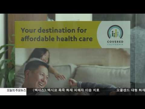 '폐지 1순위' 오바마 케어 가입 증가 12.22.16 KBS America News