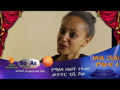 Yemaleda Kokeboch Acting TV Show Season 4 Ep 25 A