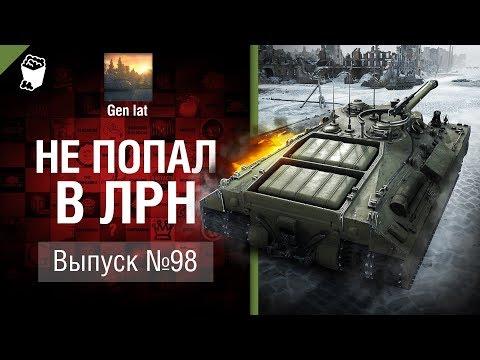 Не попал в ЛРН №98 [World of Tanks]