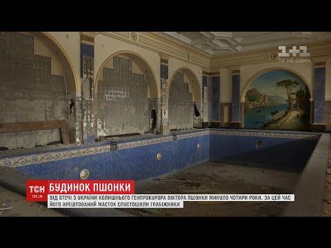 ТСН показала, що залишилось у розкішному маєтку Пшонки за 4 року після його втечі (видео)