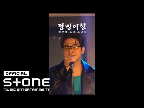 UV - 정민이형 (JUNGMIN BRO) (Feat. 김정민 (KIMJUNGMIN)) MV