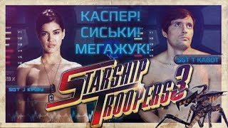 World of Warships - http://bit.ly/2sXtCC8 (отключите эдблок, если ссылка не открылась)Треш обзор фильма про неугомонных межпланетных жуков и отважный Звездный десант. Часть третья.ПОДДЕРЖАТЬ ОБЗОРЫ - http://www.donationalerts.ru/r/terlkabotВступай в мою группу в ВК - http://vk.com/club60235272Подписывайся на Твитч канал - http://www.twitch.tv/terlkabot Подписывайся на живой канал - http://goo.gl/SPxFU9 Добавляйтесь в друзья - https://vk.com/id191491486Мой инстаграм - https://www.instagram.com/terlkabot/Если у тебя есть канал на ютубе, но нет партнерки, напиши мне или сразу подключай по этой ссылке - http://join.air.io/TerlKabotДля всех желающих помочь материально:Яндекс кошелек - 41001821558840WMR - R418117839124WMZ - Z242230283459WMU - U517822706988Киви - +79080519594Paypal - b2n1@bk.ruКарта СберБанка - 4276 7200 1604 7583