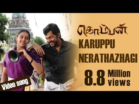 karuppu-nerathazhagi-komban-official-video-song-karthilakshmi-menon