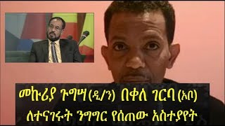 Ethiopia -- Mekuria Gugsa responds to recent comment that Bekele Gerba gave on OMN TV interview