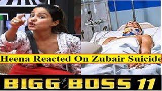 Video ज़ुबैर की Suicide और Elimination पर हीना का तमाशा, कहा.....| Heena Khan Reaction On Zubair Suicide MP3, 3GP, MP4, WEBM, AVI, FLV Oktober 2017
