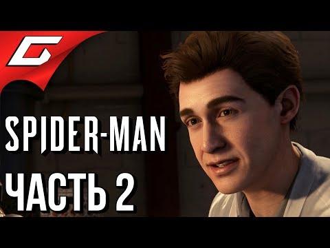 SPIDER MAN PS4 (2018) ➤ Прохождение #2 ➤ УЧЁНЫЙ ПИТЕР (видео)