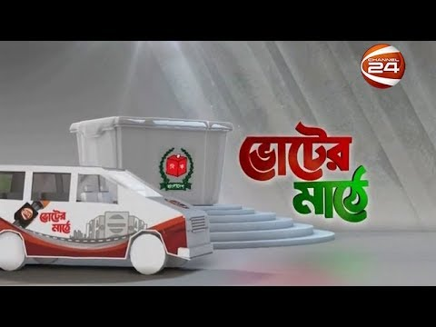 ভোটের মাঠে (Voter Mathe) | 25 December 2018