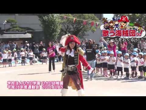 歌う海賊団 ひかり幼稚園運動会サプライズ L
