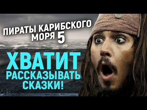 Пираты Карибского моря 5 - ПЛОХОЕ НО ХОРОШЕЕ КИНО (обзор фильма) - DomaVideo.Ru