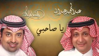 الحب الحقيقي ( ياصاحبي) - عبد المجيد عبدالله و راشد الماجد | 2004