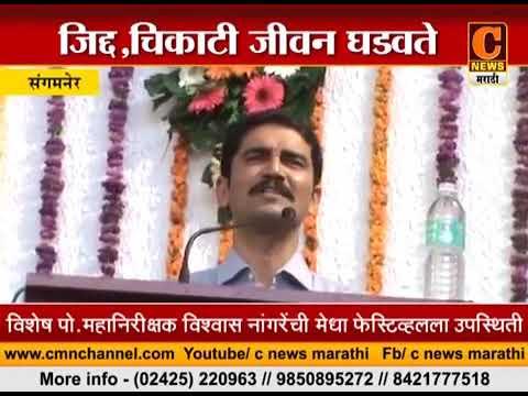 Video Vishwas nangare Patil best word in shivaji maharaj download in MP3, 3GP, MP4, WEBM, AVI, FLV January 2017