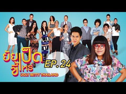 ยัยเป็ดขี้เหร่ Ugly Betty Thailand Ep.24 : 24 ส.ค. 58