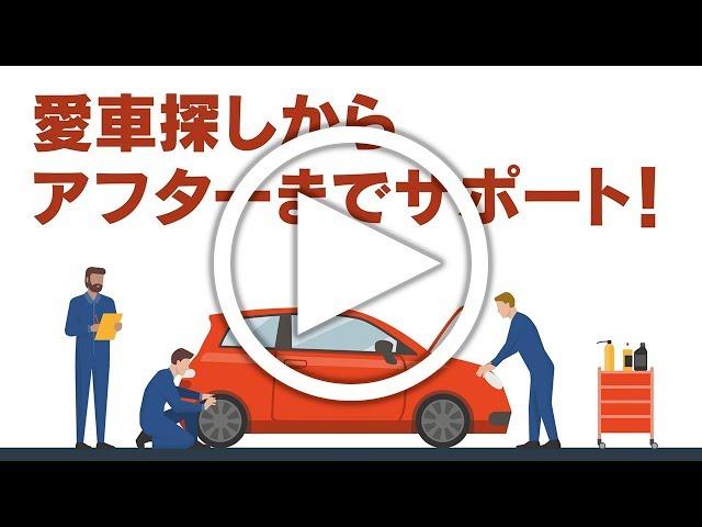 カーステーションBANBAN 本店の動画