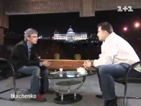Михаил Саакашвили, Александр Ткаченко. Часть 2-ая