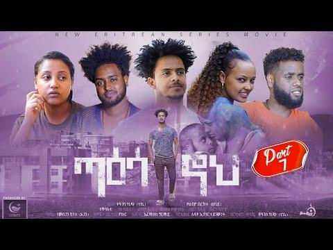 New Eritrean Series Movie 2021#Taesa Noh# Part 7/7
