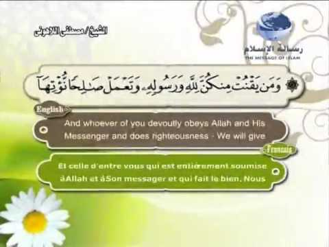 33- Al-Ahzab (Translation of the Meanings of The Noble Quran in the English Language)