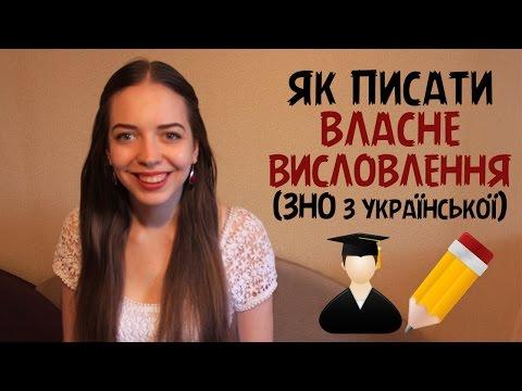 Як навчитися писати ВЛАСНЕ ВИСЛОВЛЕННЯ (пояснення за 7 хвилин) | ЗНО з української  | Нина Коробко