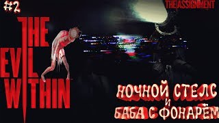 The Evil Within: Assignment прохождение