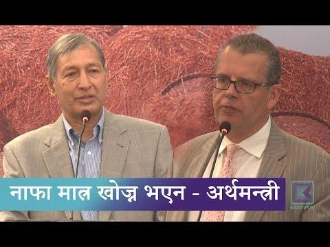 (Kantipur Samachar |  सुशासनको अभावमा निजी क्षेत्र विस्तार हुन सकेन - विश्व बैंक - Duration: 2 minutes, 45 seconds.)