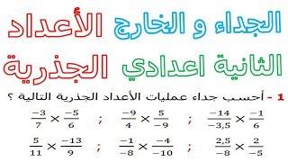 الرياضيات الثانية إعدادي - الأعداد الجذرية الجداء و الخارج تمرين 2
