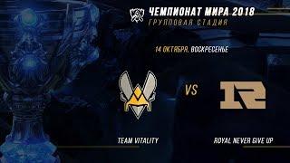 VIT vs RNG — ЧМ-2018, Групповая стадия, День 5, Игра 1 / LCL