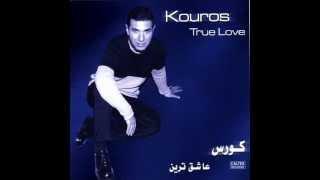 Kouros - Eshghe Man |کورس - عشق من