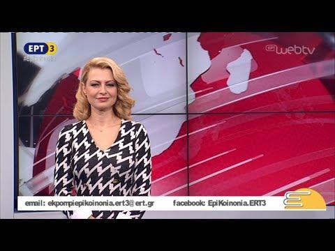 Τίτλοι Ειδήσεων ΕΡΤ3 10.00 | 27/11/2018 | ΕΡΤ