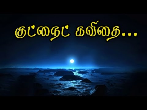 Good night messages - குட் நைட் வாழ்த்து கவிதை குட்டி வீடியோ {Good Night Wishes Kavithai in Tamil Video} #011