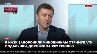 Сергій Лабазюк у ранковому ефірі телеканалу News One (19.12.2018)