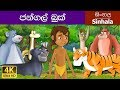 The Jungle Book in Sinhala - Sinhala Cartoon - Surangana Katha - 4K UHD - Sinhala Fairy Tales