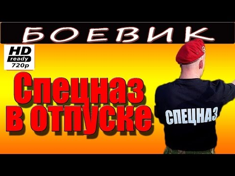 Спецназ в отпуске 2016 русский боевик 2016 russian boevik 2016 (видео)