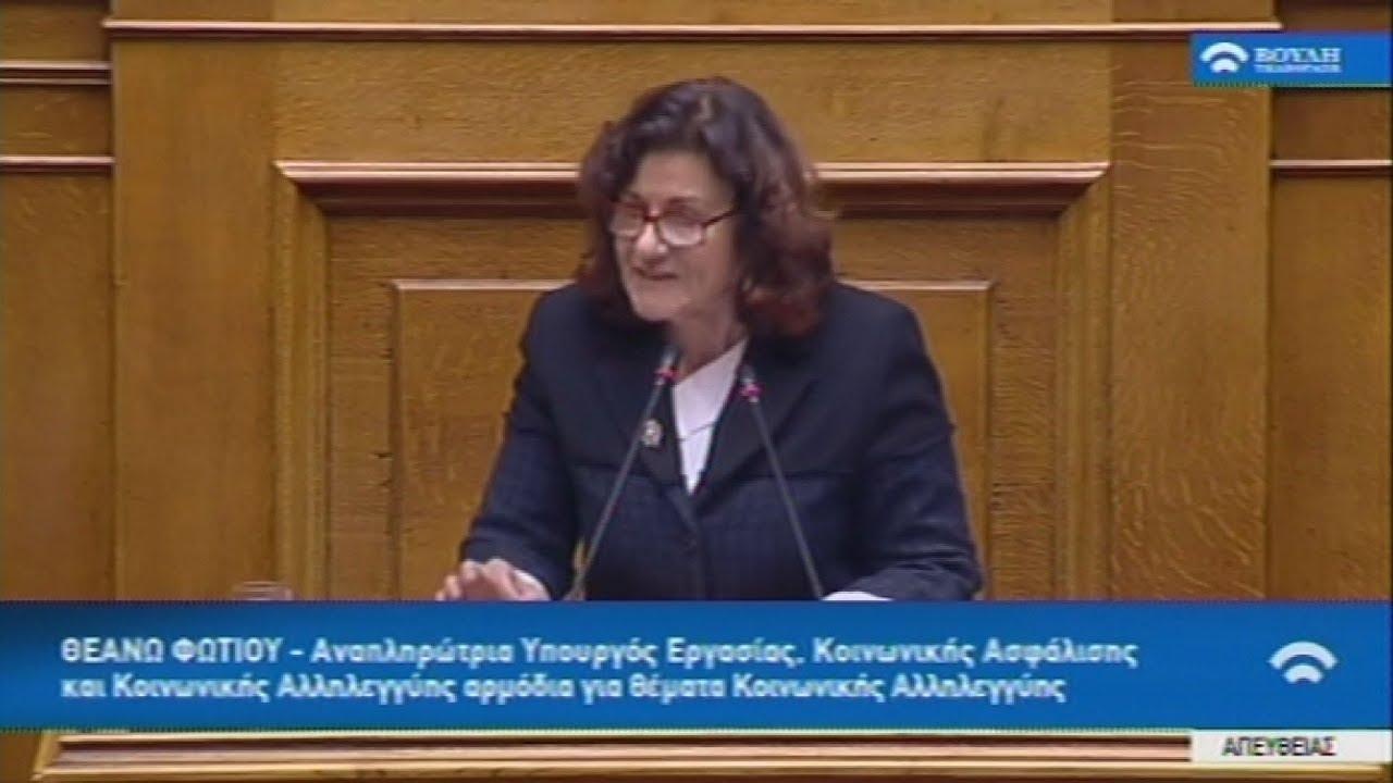 Απόσπασμα ομιλίας της Θεανώ Φωτίου στη Βουλή