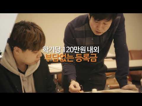 서울정수캠퍼스 홍보영상