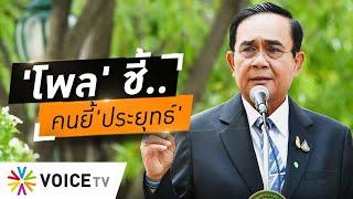 Wake Up Thailand - คนไทยไม่เอา ?ประยุทธ์? แล้ว!! ?เพื่อไทย? ยก ?นิด้าโพล? อัด ?นายกฯ?