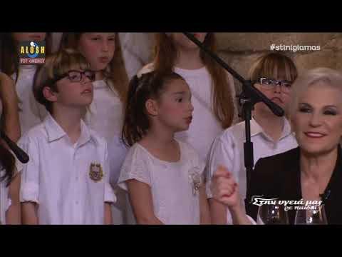 Παιδικη χορωδια Σπυρου Λαμπρου ~ Χιλια περιστερια Στην υγεια μας  2342016 (Romanian subtitles)