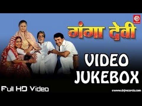 Video Gangadevi Bhojpuri Movie  video Jukebox  Amitabh bachchan  DRJ RECORDS HD download in MP3, 3GP, MP4, WEBM, AVI, FLV January 2017
