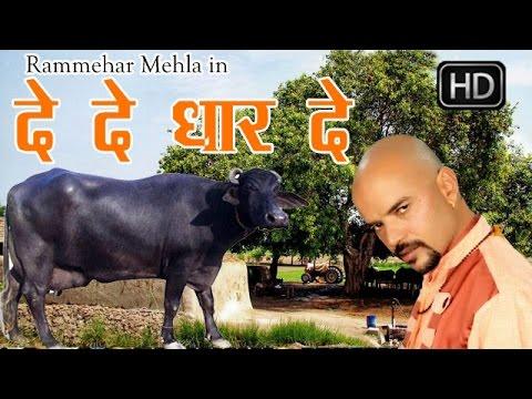 Video दे दे धार दे || De De Dhar De || Haryanvi New Song || Rammehar Mehla || राममेहर महला download in MP3, 3GP, MP4, WEBM, AVI, FLV January 2017