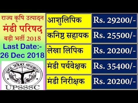 UP Mandi Parishad Vacancy 2018    upsssc.gov.in Recruitment 2019 Notification